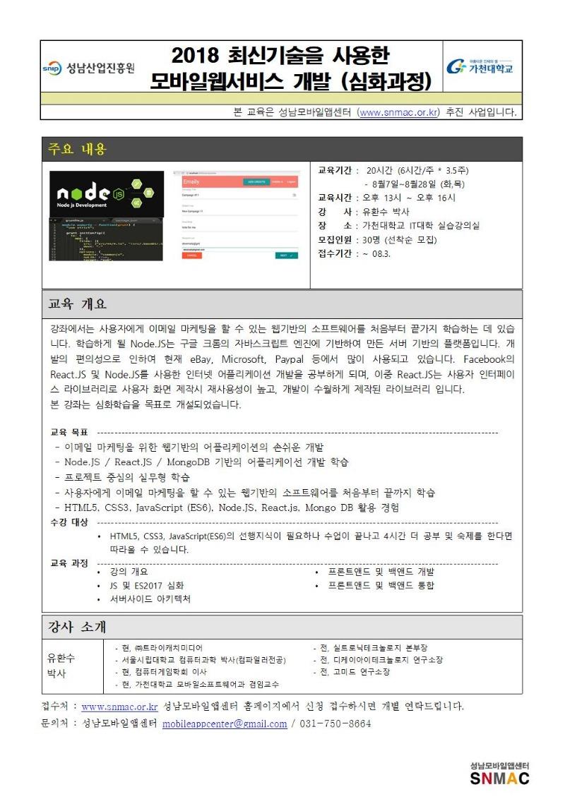 2018 최신기술을 사용한 모바일웹서비스 개발001.jpg