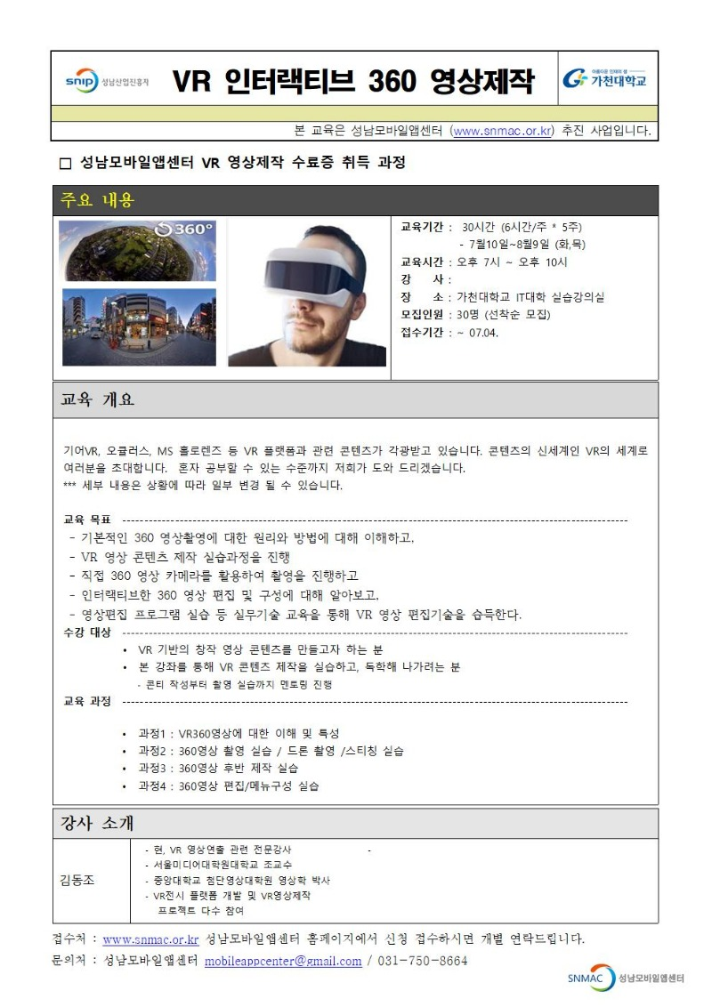 360VR영상제작교육과정_20180617001.jpg