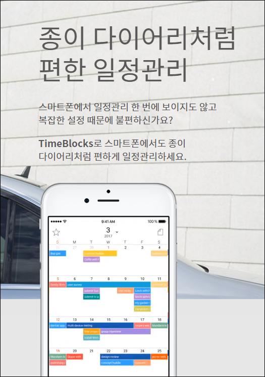 TIMEBLOCKS.PNG