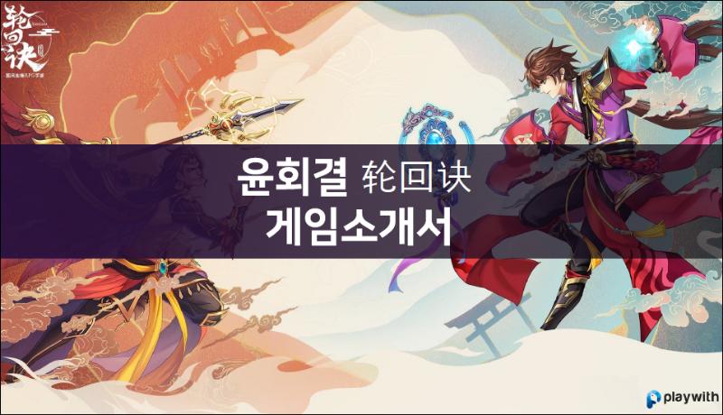 윤회결.PNG