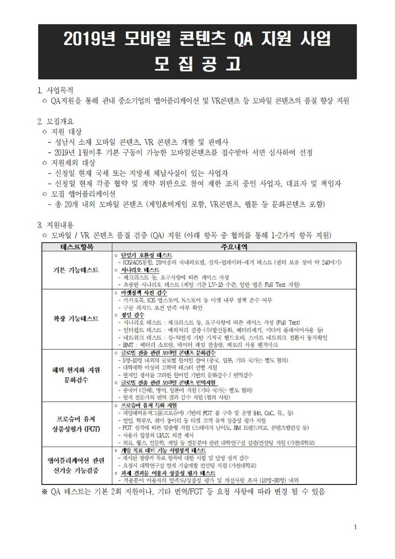 2019 snmac QA 지원사업 운영 안내001.jpg